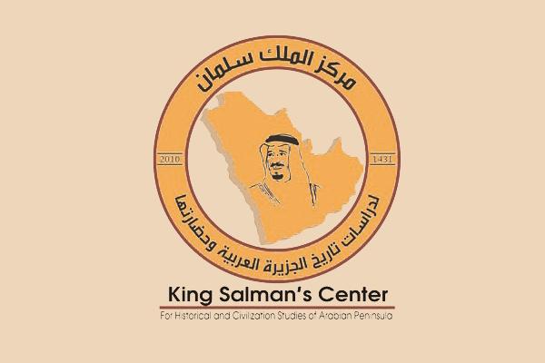 مركز الملك سلمان لدراسات تاريخ الجزيرة العربية ينظم ملتقى كراسي البحث في الخارج