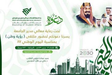جامعة عبد الرحمن بن فيصل تحتفل باليوم الوطني بملتقى ( رؤية وطن ) الليلة