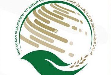 مركز الملك سلمان للإغاثة ينظم لقاءً لتعزيز الاستجابة الإنسانية في اليمن الأحد القادم