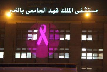 800 سيدة تستفيد من حملة الكشف المبكر عن سرطان الثدي بجامعة عبد الرحمن بن فيصل في 15 يوماً