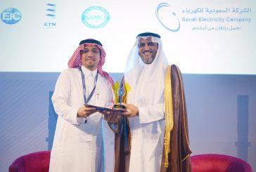 """تكريم """"السعودية للكهرباء"""" بمؤتمر التقنية والابتكار للآلات الدوارة في دبي بعد مشاركتها بأربعة أوراق علمية"""