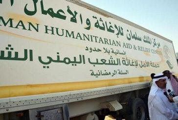 """""""مركز الملك سلمان للإغاثة"""": قدمنا أكثر من 30 مليار ريال مساعدات لليمن خلال 3 سنوات"""
