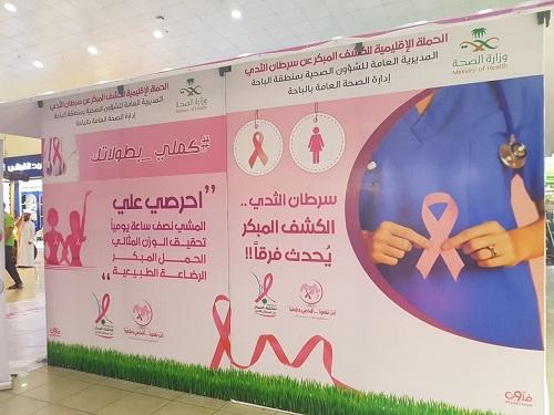 حملة سرطان الثدي بالباحة تستهدف 4473 سيدة
