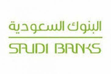 البنوك السعودية: التوسع في استخدام التكنولوجيا لن يكون على حساب الموظفين