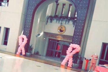 """""""مشاعل الخير """" تطلق حملة الكشف المبكر لسرطان الثدي"""