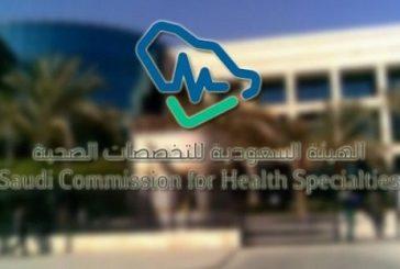 تعيين أول امرأة قيادية في هيئة التخصصات الصحية