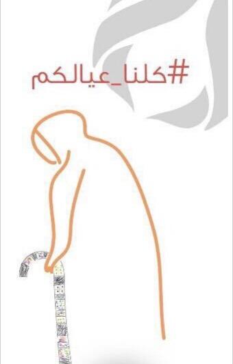 """صندوق الأمير سلطان بن عبدالعزيز يقيم مبادرة """"كلنا عيالكم"""""""