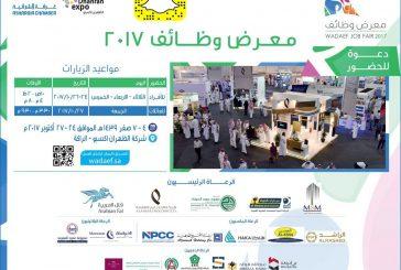 انطلاق فعاليات معرض وظائف 2017