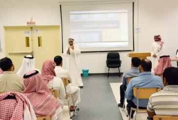 معهد اللغة الانجليزية يقدم برنامج لموظفين كلية الجبيل الصناعية