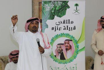بالصور.. ملتقى قبيلة عنزه في محافظة الجبيل