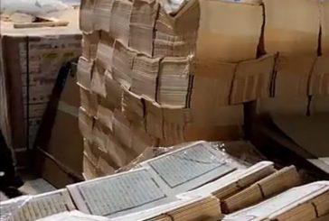 """""""التجارة"""" تضبط مطبعة مخالفة طبعت أكثر من 100 ألف مصحف في الرياض"""