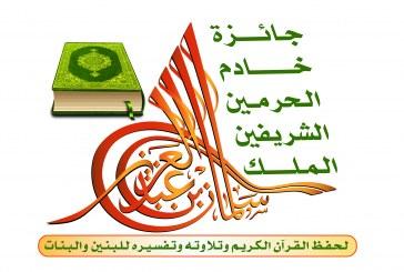 اختتام التصفيات الأولية لمسابقة الملك سلمان بين طلاب مدينة الرياض