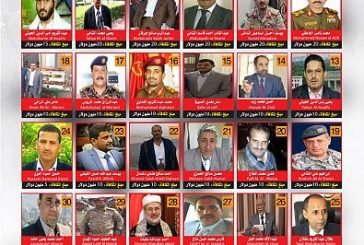 المملكة ترصد مكافآت ضخمة لملاحقة 40 مطلوباً في اليمن