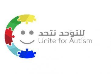 """جمعية أسر التوحد بالشرقية تطلق أولى فعالياتها """"للتوحد نتحد"""""""