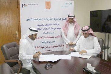 بحضورمحافظ الجبيل..توقيع مذكرة الشراكة المجتمعية بين مكتب التعليم بالحبيل ومجموعة شركات الخاطر