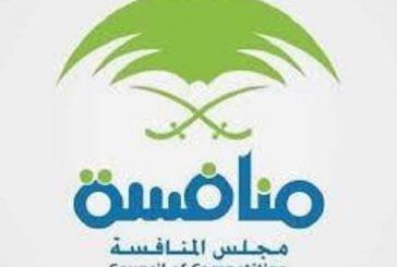 """""""المنافسة"""": تغريم """"مؤسسة عمر بلشرف"""" 5 ملايين ريال بسبب التلاعب في أسعار الأرز"""