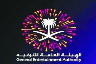 هيئة الترفيه تطلق منصة الأفكار الإلكترونية لمنظمي الفعاليات