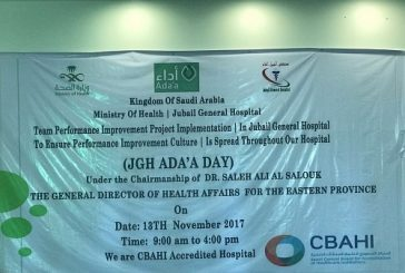 مستشفى الجبيل العام يحتفل بنجاح برنامج أداء الصحة