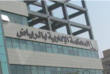 """حكم قضائي يلزم """"العقاري"""" بإقراض المستفيدين على النظام السابق.. والصندوق يعلق"""