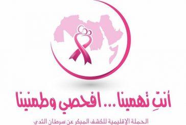الأميرة سارة بنت مساعد ترعى الحفل الختامي للحملة الإقليمية للكشف المبكر عن سرطان الثدي بمنطقة الباحة