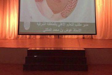 """""""المالكي"""" مدير التعليم الأهلي يتلقى قائدات المدارس الأهلية بتعليم المنطقة الشرقية"""