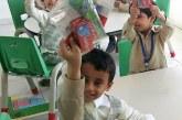 روضة الأمير سلطان بن محمد بمعهد العاصمة تشارك في اليوم العالمي لصحة الفم والأسنان