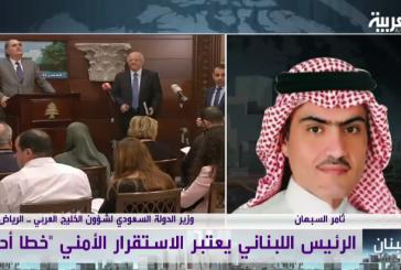 السبهان: ميليشيات حزب الله تشارك في كل عمل إرهابي يتهدد السعودية (فيديو)