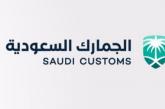 الجمارك السعودية تعلن توفر «165» وظيفة نسائية شاغرة