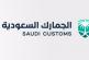 """الجمارك السعودية تمنع عبور إرساليات الترانزيت غير المحمولة """"بحاويات"""" محكمة الإغلاق"""