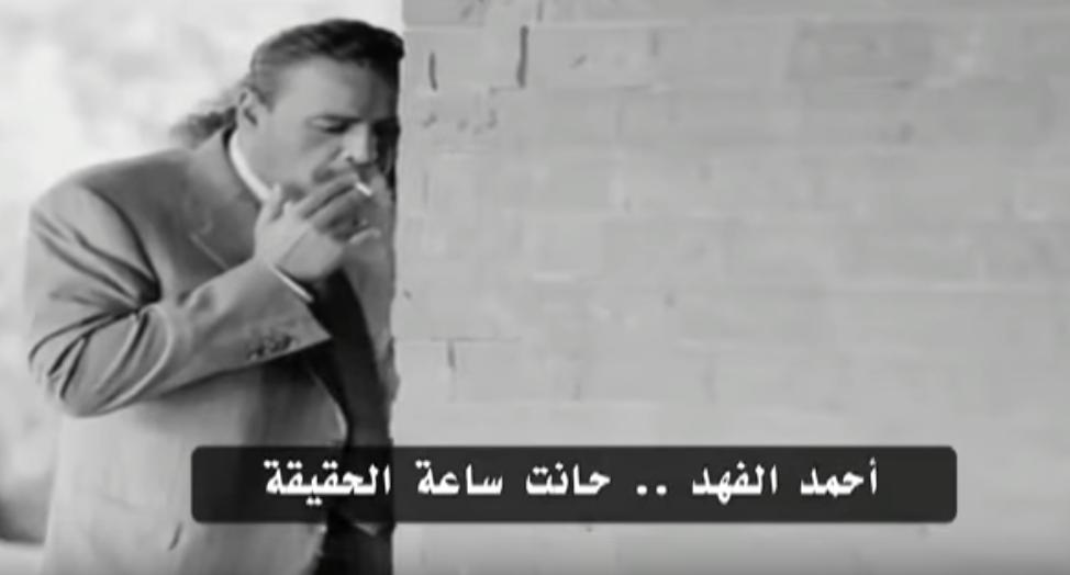 """""""أحمد الفهد"""" .. حانت ساعة الحقيقة ( فيديو )"""