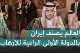 الجبير يُطالب بوقفة حازمة في وجه التدخلات الإيرانية في الدول العربية