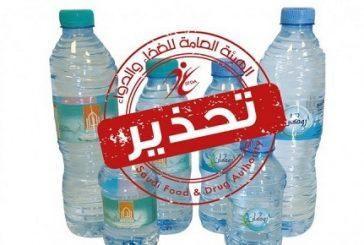 تحذير من استهلاك نوعين من المياه المعدنية