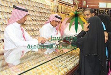"""""""العمل"""": سعودة قطاع الذهب والمجوهرات ستبدأ اليوم"""