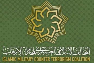 """التحالف الإسلامي لمحاربة الإرهاب يطلق موقعه الإلكتروني وحسابه على """"تويتر"""""""