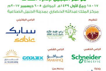حلول ابتكارية لقياس كفاءة الطاقة بمؤتمر الجبيل لإدارة الطاقة