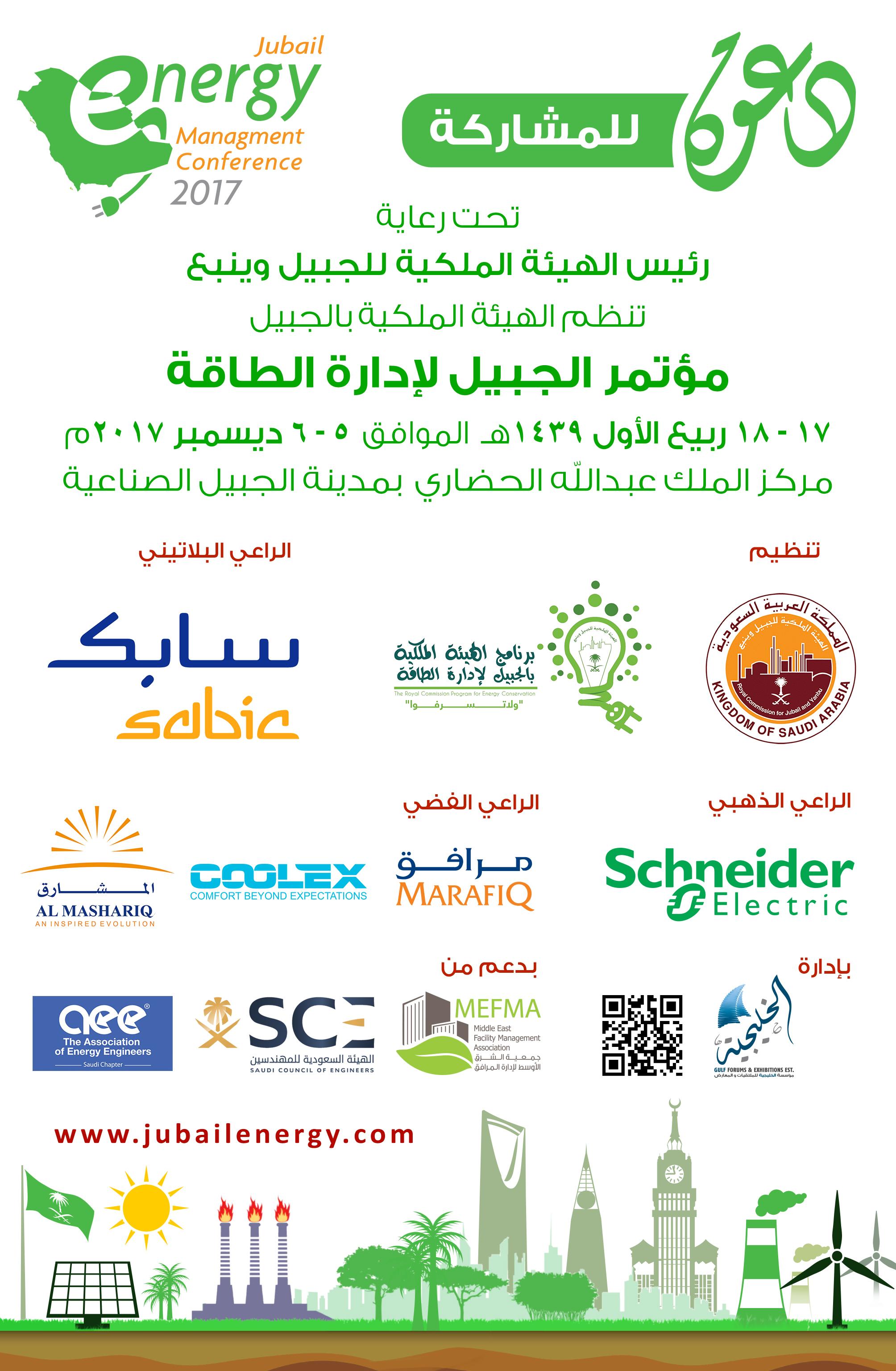 مؤتمر الجبيل لإدارة الطاقة يسلط الضوء على  قواعد استخدامات الطاقة في المباني الخضراء