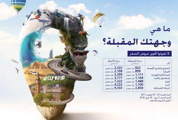 الخطوط السعودية تعلن عن عروض على شبكة رحلاتها الدولية