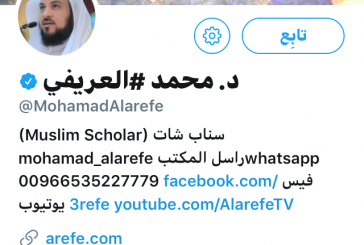 """الشيخ """"العريفي"""" الأول في الشرق الأوسط على تويتر بـ 20 مليون متابع"""