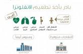 الصحة تدعو لأخذ تطعيم الأنفلونزا