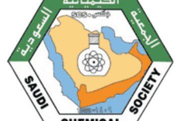 """جامعة الإمام عبدالرحمن والجمعية الكيميائية تنظمان ندوة """"الكيمياء في حياتنا"""""""