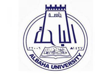 وظائف شاغرة بجامعة الباحة على درجتي معيد ومحاضر