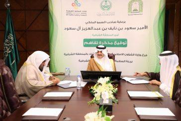 لجنة السلامة المرورية توقع مذكرة تفاهم مع فرع وزارة الشؤون الإسلامية والدعوة والإرشاد