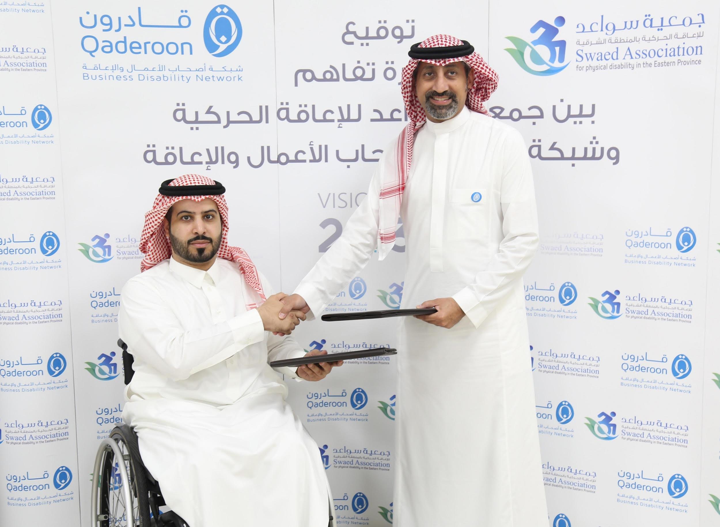 اتفاقية لدمج الأشخاص ذوي الإعاقة في سوق العمل