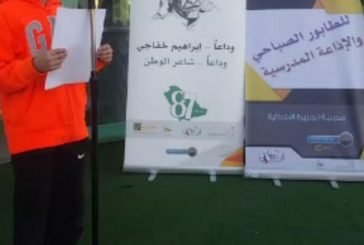 """الجزيرة الابتدائية تخصص برنامجها الإذاعي عن """" إبراهيم خفاجي """""""