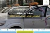حملة الـ1001 .. تحصر المنشآت خارج المدن الصناعية بالرياض