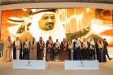 خادم الحرمين يرعى حفل تكريم الفائزين بجائزة الملك خالد لعام 2017