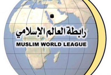 رابطة العالم الإسلامي: الاعتراف بالقدس عاصمة لإسرائيل خطوة خطيرة