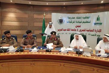 المرور يوقع مع جامعة الملك عبدالعزيز لإنشاء مدرسة لتعليم النساء القيادة