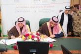 """أمير الباحة ووزير العمل يوقعان مذكرة تفافم لإطلاق برنامج """"التوطين"""""""