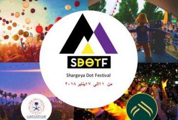 """الخبر تحتضن مهرجان """"دوت الشرقية"""" في 11 يناير"""